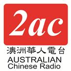 2AC Cantonese Channel Australia, Sydney