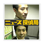 ABC Detective Bureau News 1008  Japan, Osaka