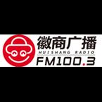 Anhui Huishang Radio 100.3 FM China, Anhui