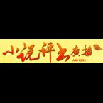 Anhui Story Radio 1395 AM China, Hefei