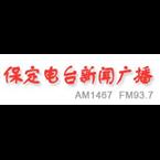 Baoding News Radio 93.7 FM China, Baoding