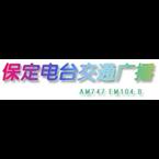 Baoding Traffic Radio 104.8 FM China, Baoding
