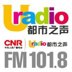 CNR URadio 101.8 FM China, Beijing