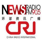 CRI News Radio 90.5 FM China, Beijing