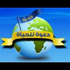 Call For Life Egypt
