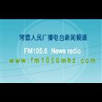 Changde News Radio 105.6 FM China, Hunan
