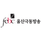 FEBC Ulsan FM 107.3 FM South Korea, Ulsan