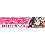 FM Yokote Kamakura 77.4 FM Japan, Akita
