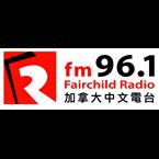 Fairchild Radio 96.1 FM Canada, Vancouver