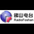 Foshan Economics Radio 90.1 FM China, Foshan