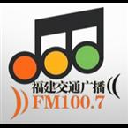 Fujian Traffic Radio 100.7 FM China, Fuzhou
