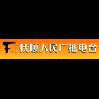 Fushun Traffic Radio 106.1 FM People's Republic of China