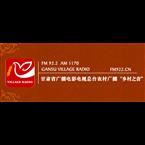 Gansu Radio - Rural 92.2 FM China, Gansu