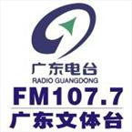 Guangdong Singradio 107.7 FM China, Guangzhou