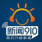 Guangxi News Radio 91.0 FM China, Nanning