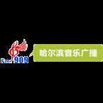 Harbin Radio Music 927 AM China, Harbin