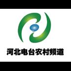 Hebei Rural Radio 98.1 FM China, Shijiazhuang