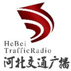 Hebei Traffic Radio 99.2 FM China, Shijiazhuang