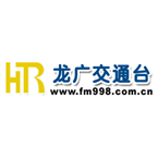 Heilongjiang Traffic Radio 99.8 FM People's Republic of China