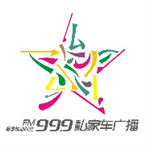Henan Auto Radio 99.9 FM China, Zhengzhou