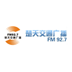 Hubei Chutian Traffic Radio 92.7 FM People's Republic of China