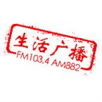 Liaoning Life Radio 103.4 FM People's Republic of China