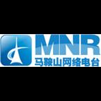 Maanshan Traffic & Music Radio 92.8 FM China, Yunnan