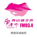 Nanchang Charm (Sound of Qingshan Lake) Radio 93.4 FM China, Jiangxi
