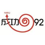 Nanchang Fortune Radio 99.2 FM China, Jiangxi
