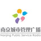Nanjing Public Service Radio 1170 AM People's Republic of China, Nanjing