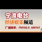 Ningbo City & Life Radio 102.9 FM China, Ningbo