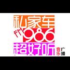 Ningbo Music Radio 98.6 FM China, Ningbo
