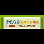 Ningbo News Radio 92.0 FM China, Ningbo