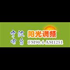 Ningbo Sunshine Radio 90.4 FM China, Ningbo