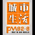 Qingdao Metropolis Life Radio 92.6 FM China, Qingdao