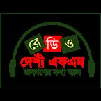 Radio Deshi FM Bangladesh