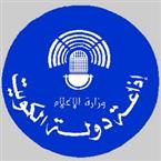 Radio Kuwait 2nd 97.5 FM Kuwait, Kuwait City