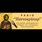 Radio Pantocrator Cyprus