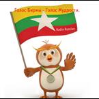 Radio Voice of Burma Rus Myanmar (Burma)