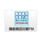 Rikuzentakata FM 80.5 FM Japan, Akita