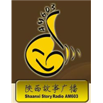 Shaanxi Story Radio 603 AM China, Shaanxi