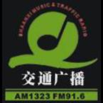 Shaanxi Traffic Radio 91.6 FM China, Shaanxi