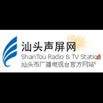 Shantou Traffic Radio 107.2 FM China, Shantou