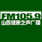 Shanxi Health Radio 105.9 FM China, Shanxi