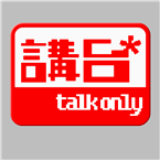 Talkonly Live! Hong Kong