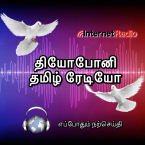 Theophony Tamil Christian Radio India