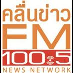 FM 100.5 100.5 FM Thailand, Bangkok