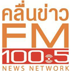 FM 100.5 100.5 FM Thailand, Krung Thep (Bangkok)