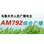Urumqi Radio - AM 792 792 AM China, Xinjiang