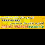 Urumqi Radio - In Uighur 1071 AM China, Xinjiang
